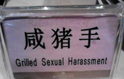 funny-chinese-mistake.jpg.a1a43dde3b308d